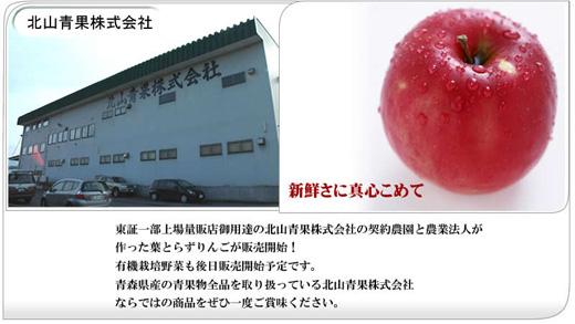 北山青果株式会社