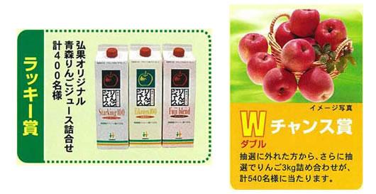 弘果オリジナル青森りんごジュース詰め合わせ400名様・リンゴ3キロ詰め合わせ