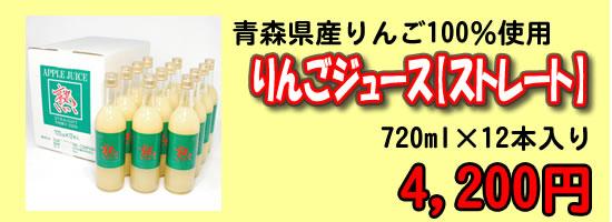 青森県産りんごジュースストレート12本入り